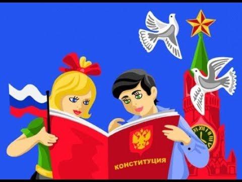👶 📕 Конституция для детей в стране, где всем плевать на Конституцию.