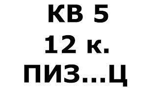 КВ 5 | Приколы ворлд оф танк | Чит на не пробитее