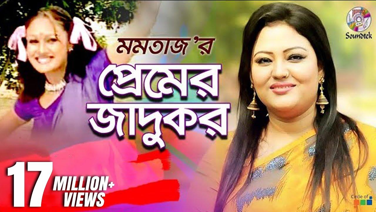 Download Premer Jadukor   প্রেমের জাদুকর   Momtaz   Bondhu Amar Paner Dokandar   Soundtek