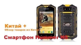 видео Обзор защищенного смартфона Hummer H5