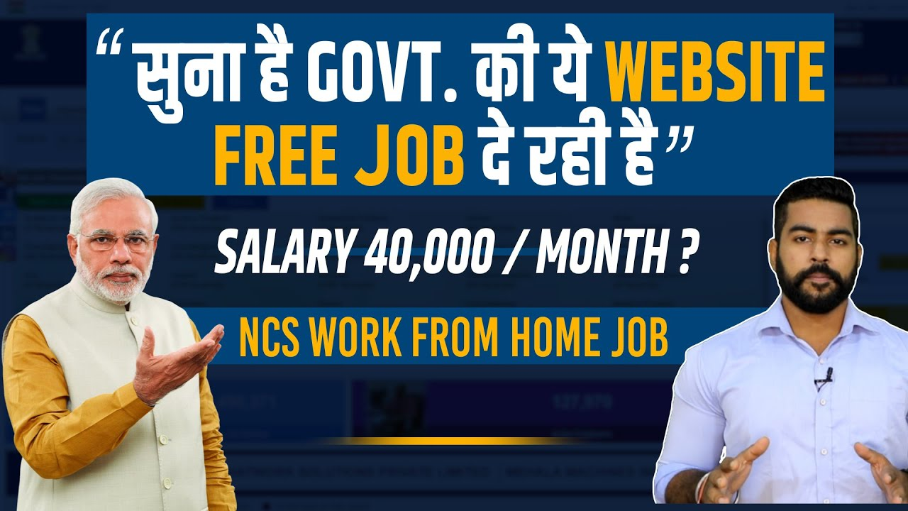 [New] Free Job by Govt of India | Anyone Can Apply | Salary 40,000 | Work from Home Job | NCS