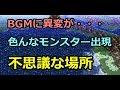 【FF6】崩壊前に行ける不思議な場所 ? スーパーファミコンミニ収録 ファイナルファンタジー6