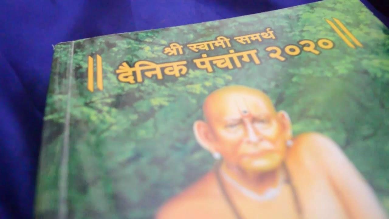 Shri Swami Samartha Dainik Panchang 2020