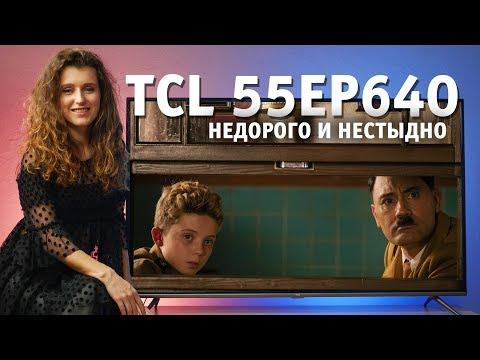 TCL 55EP640 – недорого и нестыдно