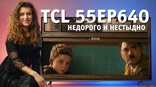 Телевизор TCL 55EP640 – недорого и не стыдно!