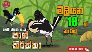 pan-kiriththa-rupavahini-sinhala-cartoon-song