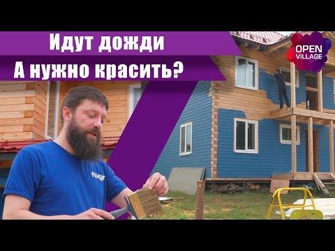 Чем покрасить деревянный дом? Выбираем фасадную краску и кисти, чтобы 15 лет не выцветала