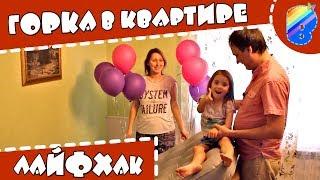 горка в квартире  Лайфхак  Семейный канал Веселовка  Мошка в Волгограде  Как провести время с реб