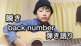 瞬き/back number 映画「8年越しの花嫁 奇跡の実話」小学6年生 弾き語り