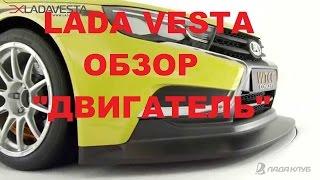 видео Двигатель Лада Веста