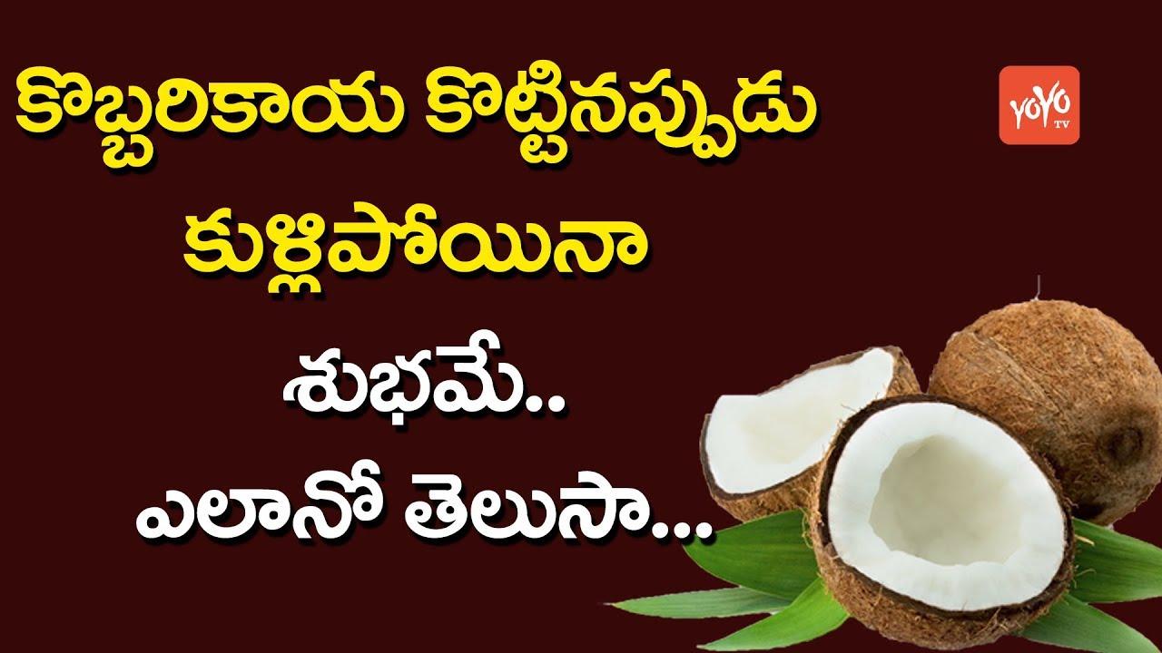 కొబ్బరికాయ కుళ్లిపోయినా శుభమే | Real Facts Behind the Myths of Spoiled  Coconut | YOYO TV