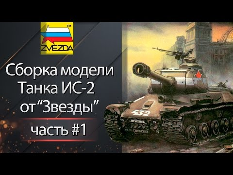 видео: Сборка модели танка ИС-2 от