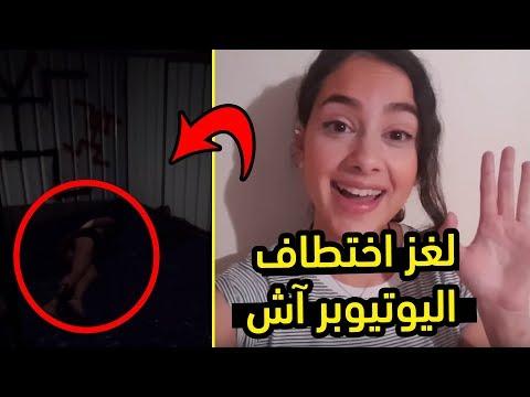 لغز اليوتيوبر آش فلوقز حيّر الأنترنت والمفاجأة كانت I رمضانيات مرعبة