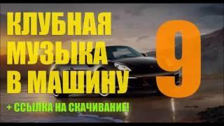 Танцевальная Клубная Музыка в Машину ♫ от DJ Petrovich ♫ Новинки за Сентябрь 2016. Качай Бесплатно!