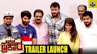 Nanna Prakara Official Trailer Launch Darshan Priyamani Kishore Mayuri Arjun Vinay Balaji
