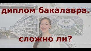мГСУ// Сложно ли получить диплом бакалавра