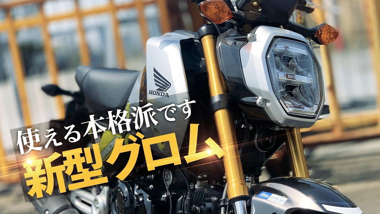 試乗ホンダ新型グロム 使える本格派、小型でパワフル125ccの原付二種MTバイク!【HONDA GROM 2021】突然逃太郎のモトブログ