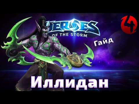 видео: heroes of the storm Гайд: Иллидан