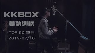 Baixar [2019.07.18] KKBOX 華語單曲週榜排行榜 Taiwan C-POP Music Chart TOP50