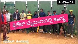 Beml Kampalappa Junior Pranesh Comedy Videos