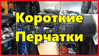 Обзор коротких перчаток AGVsport JET от центра мотоэкипировки FLIPUP.RU (МСК, СПБ, Доставка по РФ )