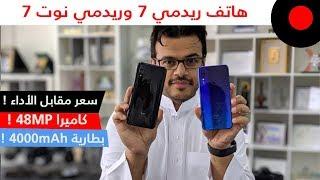 هواتف بكاميرات وإمكانيات متوسطة وبسعر مقابل الأداء! Redmi 7 & Redmi Note 7