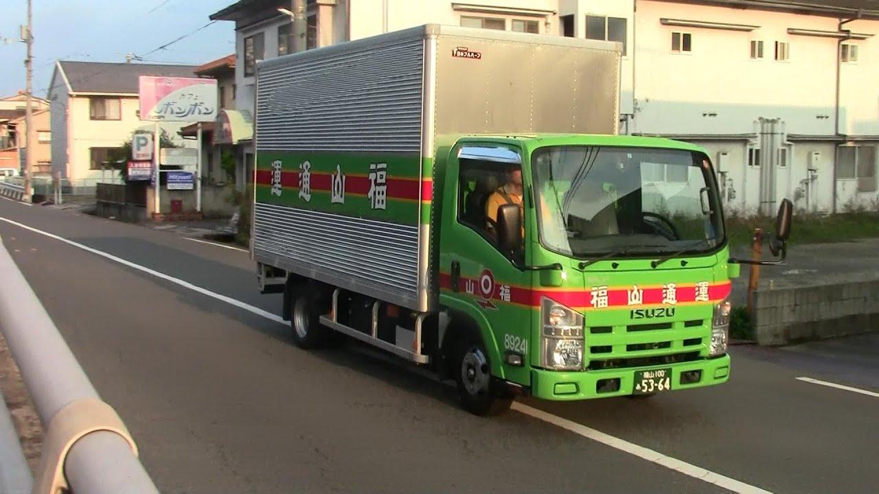 福山通運のよく見かけるトラック - YouTube