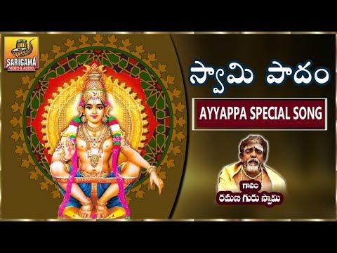 swamy-padam-ayyappa-padam-|-new-ayyappa-songs-telugu-|-ayyappa-bajana-songs-|-ayyappa-bhakthi-patalu