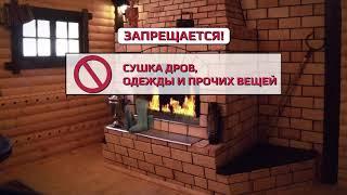 Эксплуатируйте печное отопление правильно!
