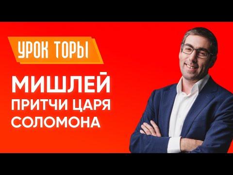 ✡ Ицхак Пинтосевич: