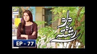Dard Ka Rishta Episode 77 - 15th August 2018 - ARY Digital Drama
