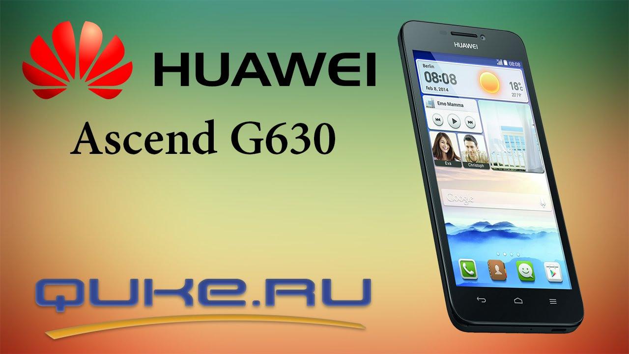 официальная ПРОШИВКА НА huawei G630 U10