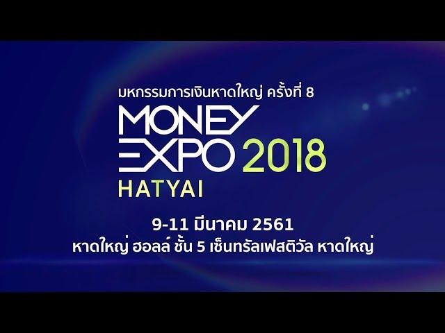 งานมหกรรมการเงินหาดใหญ่ ครั้งที่ 8 Money Expo Hatyai 2018