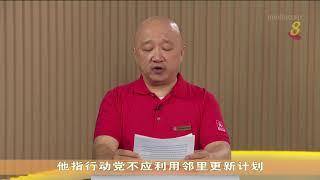 【新加坡大选】马西岭-油池集选区竞选广播