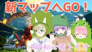 【ARK】新マップへ!初心者3人でも生き抜くぞ!【Crystal Isles】