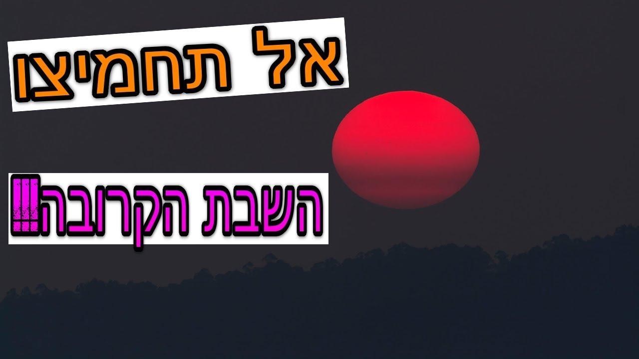 ☢ בול פגיעה - אל תחמיצו: השבת הקרובה מסוגלת במיוחד!!!