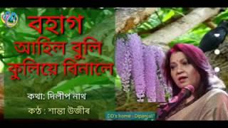 Bohag Aahil Buli | Assamese Best Song | Santa Uzir
