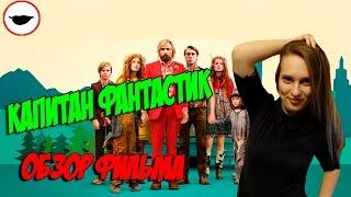 ОБЗОР ФИЛЬМА КАПИТАН ФАНТАСТИК - Вигго Мортенсен в красном пиджаке [Angel-na]