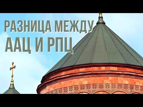 Какова разница между ААЦ и РПЦ? Почему архиепископ Верейский называет нашу церковь монофизитской?