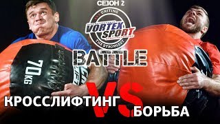 КРОССЛИФТИНГ VS БОРЬБА! ВОВК VS ЛЕВИЗОВ! - VORTEX SPORT BATTLE #8