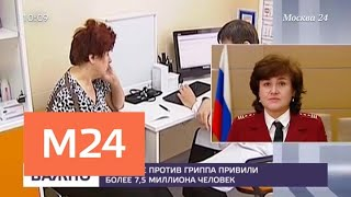 Смотреть видео В Москве против гриппа привили более 7,5 миллиона человек - Москва 24 онлайн