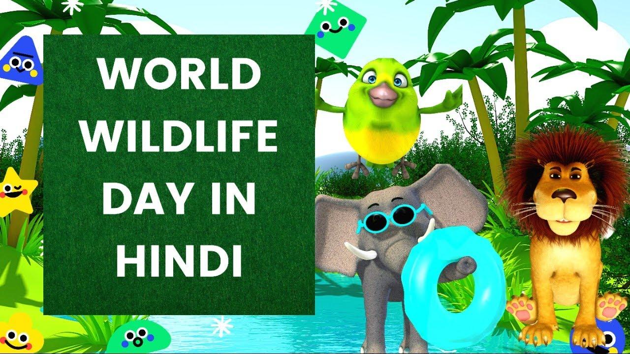Download World Wildlife Day 2021 | World Wildlife Day Speech | World Wildlife Day Kab Manaya Jata Hai