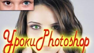 Как изменить темный цвет глаз на светлый в Фотошоп