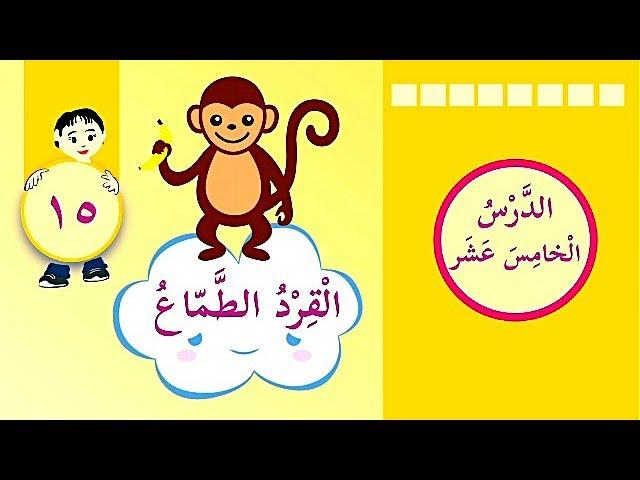 الدرس الخامس عشر  (القرد الطماع) للصف الأول