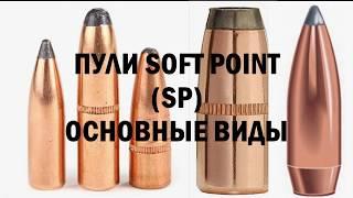 Пули винтовочные для охоты. Soft Point Sp
