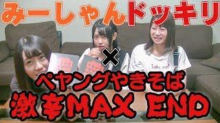 【みーしゃんドッキリ!?】ぺヤング焼きそば激辛MAX ENDにチャレンジ!