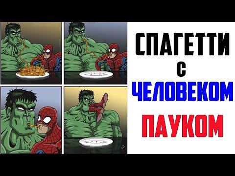Лютые приколы.ЧЕЛОВЕК-ПАУК И СПАГЕТТИ. угарные мемы