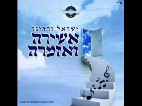עותק של דוד המלך ישראל ורדיגר