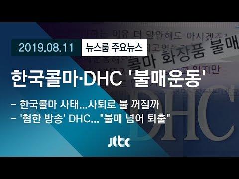 [뉴스룸 모아보기] 한국콜마·DHC로 번진 '불매운동'