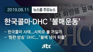 뉴스룸 모아보기 한국콜마·DHC로 번진 39불매운동39